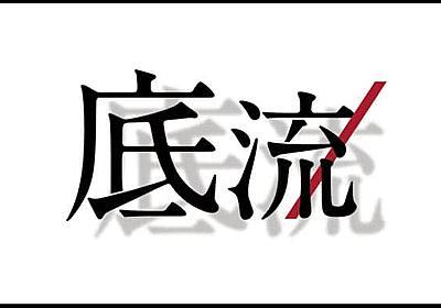 日米貿易協定、開かずに済んだ「パンドラの箱」  :日本経済新聞