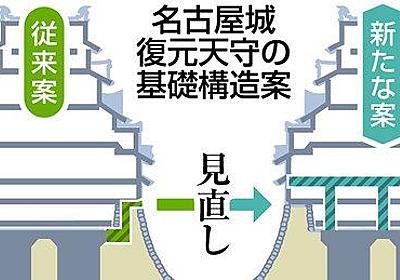 石垣解体せず天守再建 名古屋城木造復元、市が工法見直し:中日新聞Web