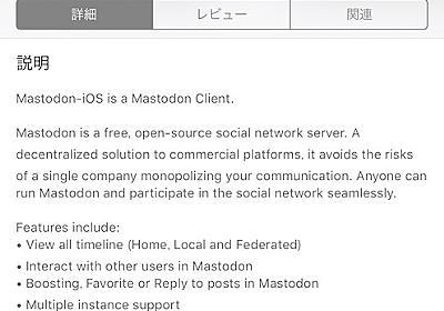 iPhone用マストドンアプリ新標準「Mastodon-iOS」登場 複数インスタンス切り替え可能 - ITmedia NEWS