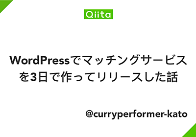 WordPressでマッチングサービスを3日で作ってリリースした話 - Qiita