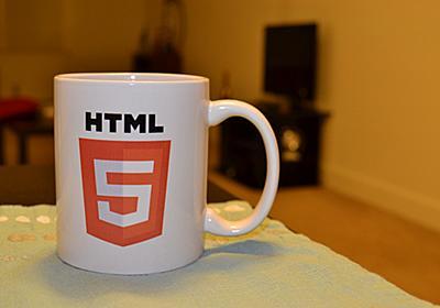 初心者でもほぼ無料でHTML5/CSS3を勉強できるコンテンツ9選 - paiza開発日誌