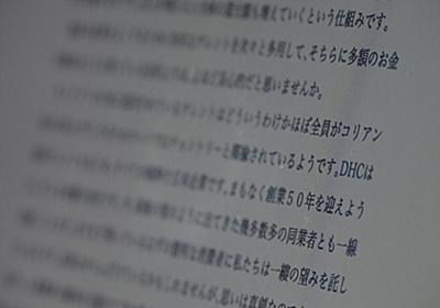 DHCが会長名で差別的文章 公式ウェブサイトに 専門家「差別扇動、責任大きい」 - 毎日新聞