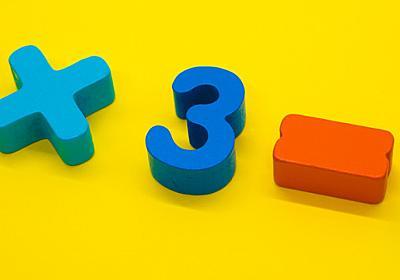 【数学間違い探し】大学生でも間違える計算「40-16÷4÷2」の答えは?(芳沢 光雄) | ブルーバックス | 講談社(1/4)