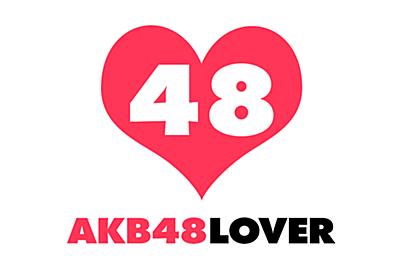 AKB48LOVER