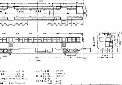 「再就職不可能」の謎を追え! ~江若鉄道キハ51・52気動車に纏わる話~ - Togetter