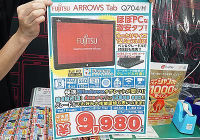 富士通のWindowsタブレットが税込9,980円!イオシスに大量入荷 - AKIBA PC Hotline!