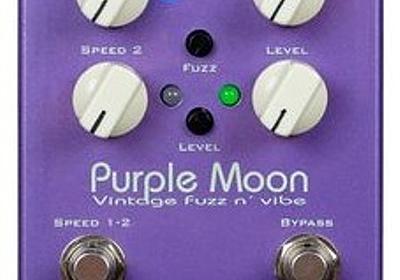 [CARL MARTIN Purple Moon] ファズとバイブが1つになったジミ・ヘンドリックスライクなペダル | エレキギター情報TGR