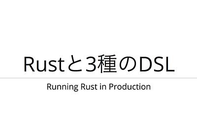 Rustで作る3種のDSL 使いどころから構築方法まで - ログミーTech(テック)