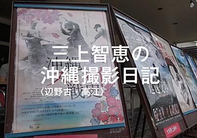 第82回:いよいよ公開!「沖縄スパイ戦史」~沖縄各地で先行上映会~(三上智恵)   マガジン9