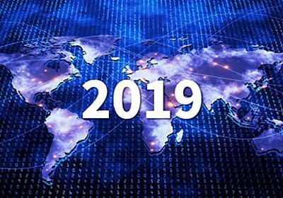2019年サイバー攻撃動向 企業は国家からの「サイバー攻撃要請」を断れるのか? |ビジネス+IT