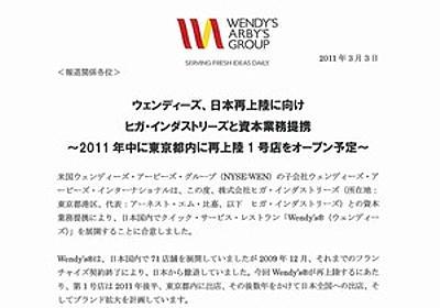 「ウェンディーズ」が2011年後半に日本再上陸!第1号店は東京都内 - はてなニュース