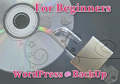 簡易的バックアップ!初心者用WordPressファイル内説明と、5秒で復元する方法 | ビバ★りずむ
