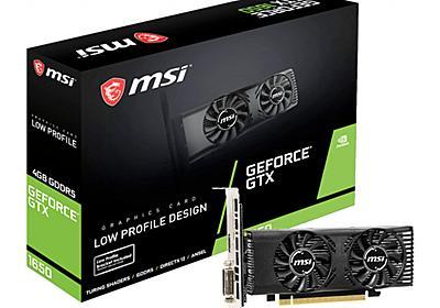 MSI、LowProfile対応のGeForce GTX 1650ビデオカード - PC Watch