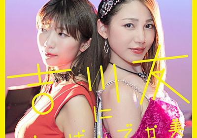 吉川友×ぱいぱいでか美「有吉反省会」きっかけでコラボに発展「最高のオンナ」(コメントあり) - 音楽ナタリー