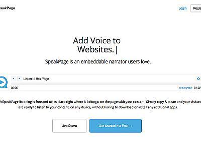 文章を入力するだけで読み上げてくれる「SpeakPage」 | Blog.IKUBON.com