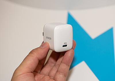 Ankerが小型・高効率ACアダプターを開発、次世代の半導体素材を採用 - ケータイ Watch