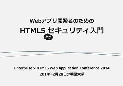 Webアプリ開発者のためのHTML5セキュリティ入門