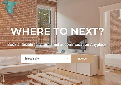ホテルの借り暮らしでデジタルノマドの住体験を改善する「Anyplace」、250万ドルのシード資金獲得 - THE BRIDGE(ザ・ブリッジ)