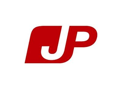 日本郵便、ドローンで郵便局間輸送を開始--目視外飛行の承認は日本初 - CNET Japan