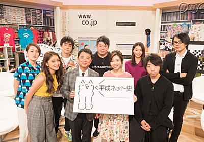 「平成\(^o^)/ネット史というタイトル案もありました」 NHKの正月特番「平成ネット史(仮)」、制作裏話を聞く (1/3) - ITmedia NEWS