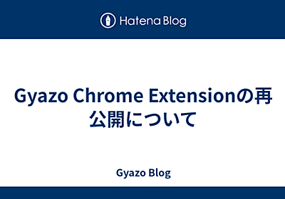 Gyazo Chrome Extensionの再公開について - Gyazo Blog