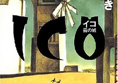 Amazon.co.jp: ICO -霧の城-: 宮部みゆき: 本