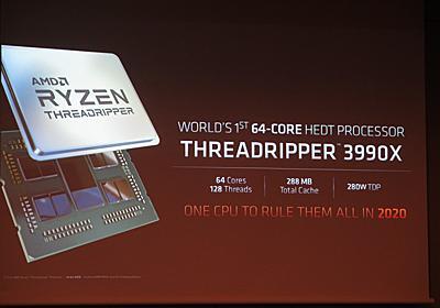 AMD、64コアの「Ryzen Threadripper 3990X」を予告 - PC Watch