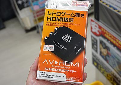レトロゲーム機向けのコンポジット - HDMI変換アダプタが1,750円 - AKIBA PC Hotline!