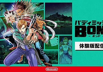 バディミッション BOND   Nintendo Switch   任天堂