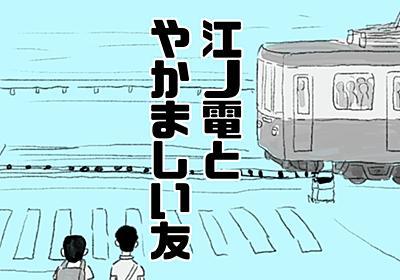 【マンガ】江ノ電とやかましい友   オモコロ