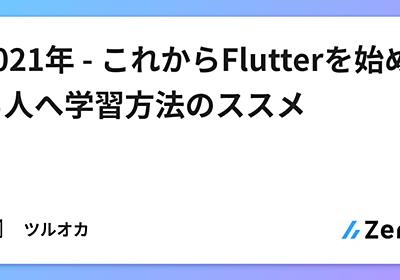 2021年 - これからFlutterを始める人へ学習方法のススメ