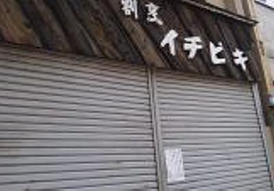鰻屋の土用の丑の日は閉店!?