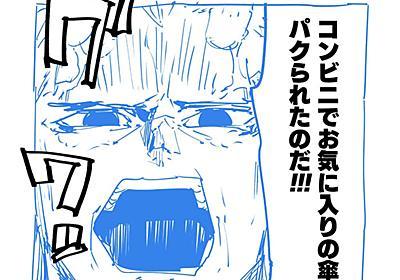 「お気に入りの傘をパクられたのだ!!!」 魔王が人類を滅ぼす動機描いた漫画に共感多数 - ねとらぼ