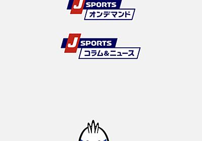 広島カープのホームゲームをオンライン配信で見られるのはJ SPORTSオンデマンドだけ!【ゴミサービス!】 - 関内関外日記