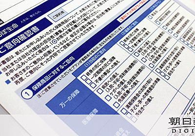 1人に54契約 「ゆるキャラ」高齢者に群がる郵便局員 [かんぽ不正]:朝日新聞デジタル