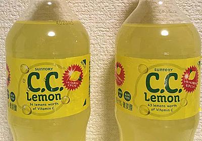 今この世界には「2種類のCCレモン」が混在している~自由ポータルZ :: デイリーポータルZ