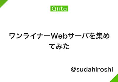ワンライナーWebサーバを集めてみた - Qiita