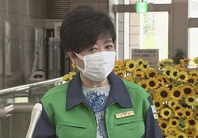 小池都知事「若い人たちの行動がカギ握る ワクチンを」 | 新型コロナウイルス | NHKニュース