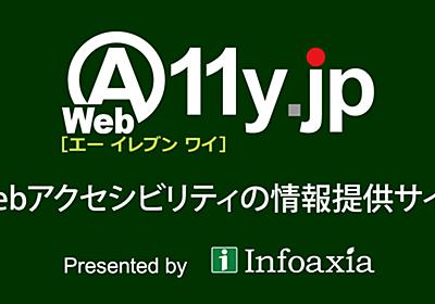 エー イレブン ワイ[WebA11y.jp]