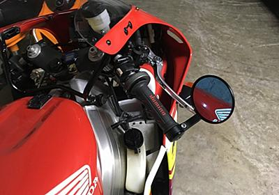 NSR250R バーエンドミラー装着とミラーオフプレートを作ったよ | RIDE and WRITE