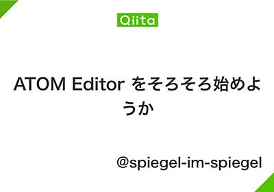 ATOM Editor をそろそろ始めようか - Qiita