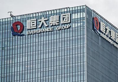 中国不動産大手が経営危機 恒大集団、過剰債務問題 - 産経ニュース