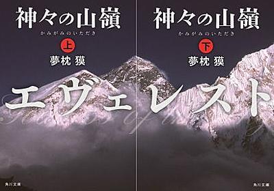 山岳小説の傑作「神々の山嶺」がついに映画化! - シネマトゥデイ