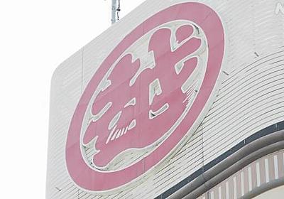 「松山三越」希望退職者を募集 全従業員の8割が応募 | 新型コロナ 経済影響 | NHKニュース