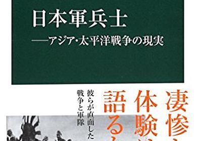 日本軍兵士―アジア・太平洋戦争の現実 感想 吉田 裕 - 読書メーター