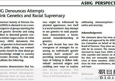 「人種差別に遺伝学使うな」米学会、白人至上主義を非難:朝日新聞デジタル