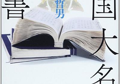 戦国大名が『源氏物語』を読んだのはなぜ? 戦国武将と意外な読書の遍歴 | ダ・ヴィンチニュース