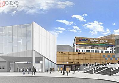 下北沢駅、小田急と京王で改札分離へ 「中央口」をそれぞれ新設 | 乗りものニュース