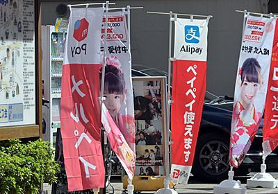 「有料になる?……やめます」加盟店離れ、スマホ決済普及の正念場:日経ビジネス電子版