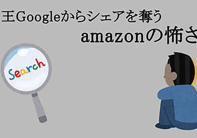 検索連動型広告の帝王グーグルからシェアを奪うアマゾンの怖さ | 無能投資家の苦悩